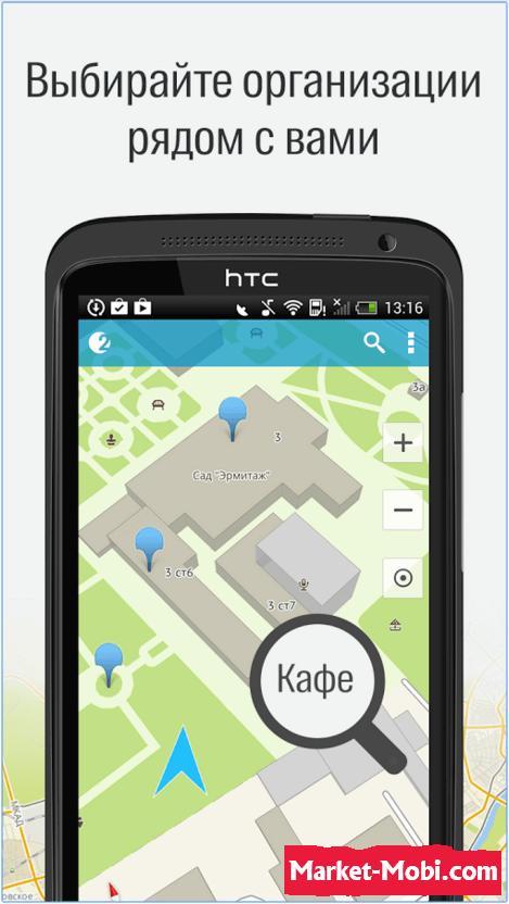 скачать приложение два гис на андроид